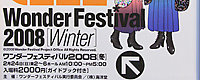 2008/02/24 [イベント] Wonder Festival 2008 Winter