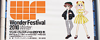 2010/02/09 [イベント] Wonder Festival 2010 Winter
