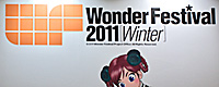 2011/02/09 [イベント] Wonder Festival 2011 Winter