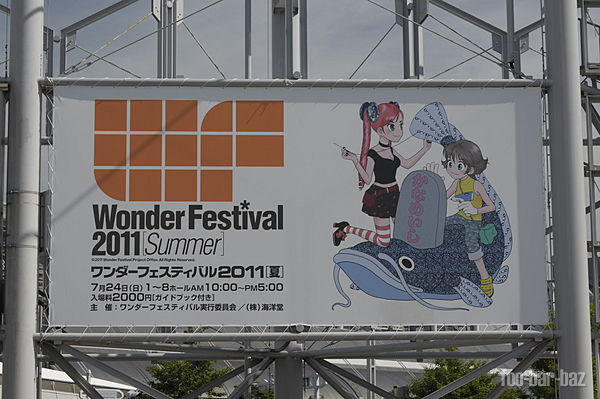 [イベントレポ] Wonder Fesitival 2011 Summer Early Report