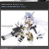 AZURE Toy-Box : ALTER 1/8 KOS-MOS Ver.4 レビュー - livedoor Blog(ブログ)