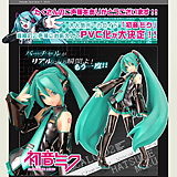 VOCALOID2 × VOLKS | 初音ミク