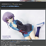 AZURE Toy-Box : ALTER 1/8 長門有希 制服Ver. - livedoor Blog(ブログ)