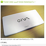GOOD-DESIGN-REVIEW(GDR) : 「SONY VAIO typeP (VGN-P90NS)」レビュー - livedoor Blog(ブログ)