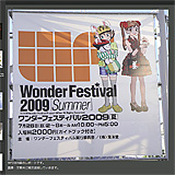 AZURE Toy-Box : WONDER FESTIVAL 2009 SUMMER Report
