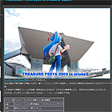 AZURE Toy-Box : TREASURE FESTA 2009 in Ariake 2 Report