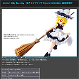 AZURE Toy-Box : Golden City Factory 東方ミッドナイトFigure Collection 霧雨魔理沙
