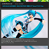 AZURE Toy-Box : 【WF2010 SUMMER】MAX FACTORY 初音ミク TonyイラストVer.
