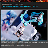 AZURE Toy-Box : 【WF2011 WINTER】MAX FACTORY 初音ミク・アペンド