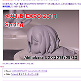 CUT A NEWS - メガホビEXPO 2011 Spring PHOTO REPORT